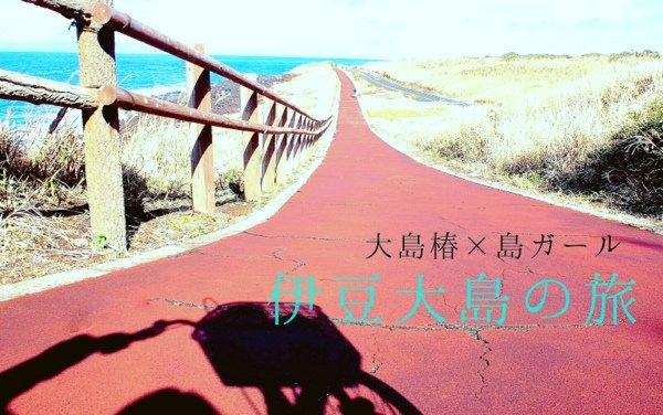 伊豆大島旅行記