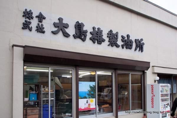 大島椿製油所