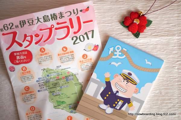スタンプラリー 伊豆大島 東海汽船 メモ帳