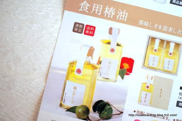 椿の金ぷら油