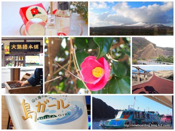 伊豆大島 島ガールツアー
