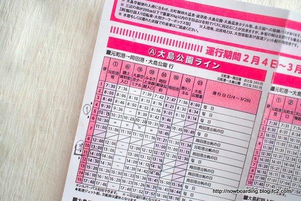 伊豆大島 バス 時刻表