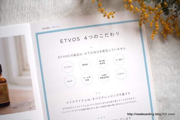 ETVOSミネラルファンデーションスターターキットM