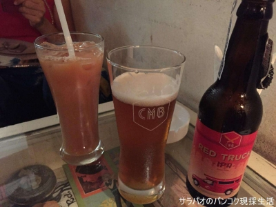Baan Bar