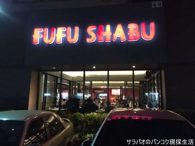 FUFU Shabu アーリー店