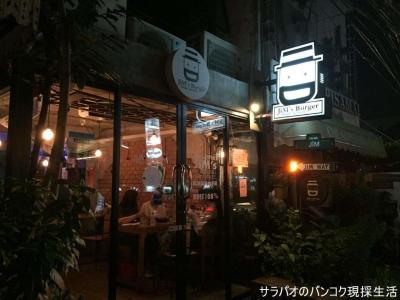 JiM's Burger & Beers アーリー店
