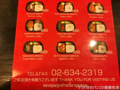 仙台ラーメン もっこり シーロム店