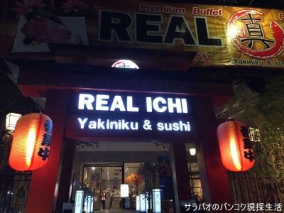REAL ICHI