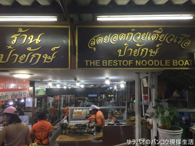 The Best Of Noodle Boat