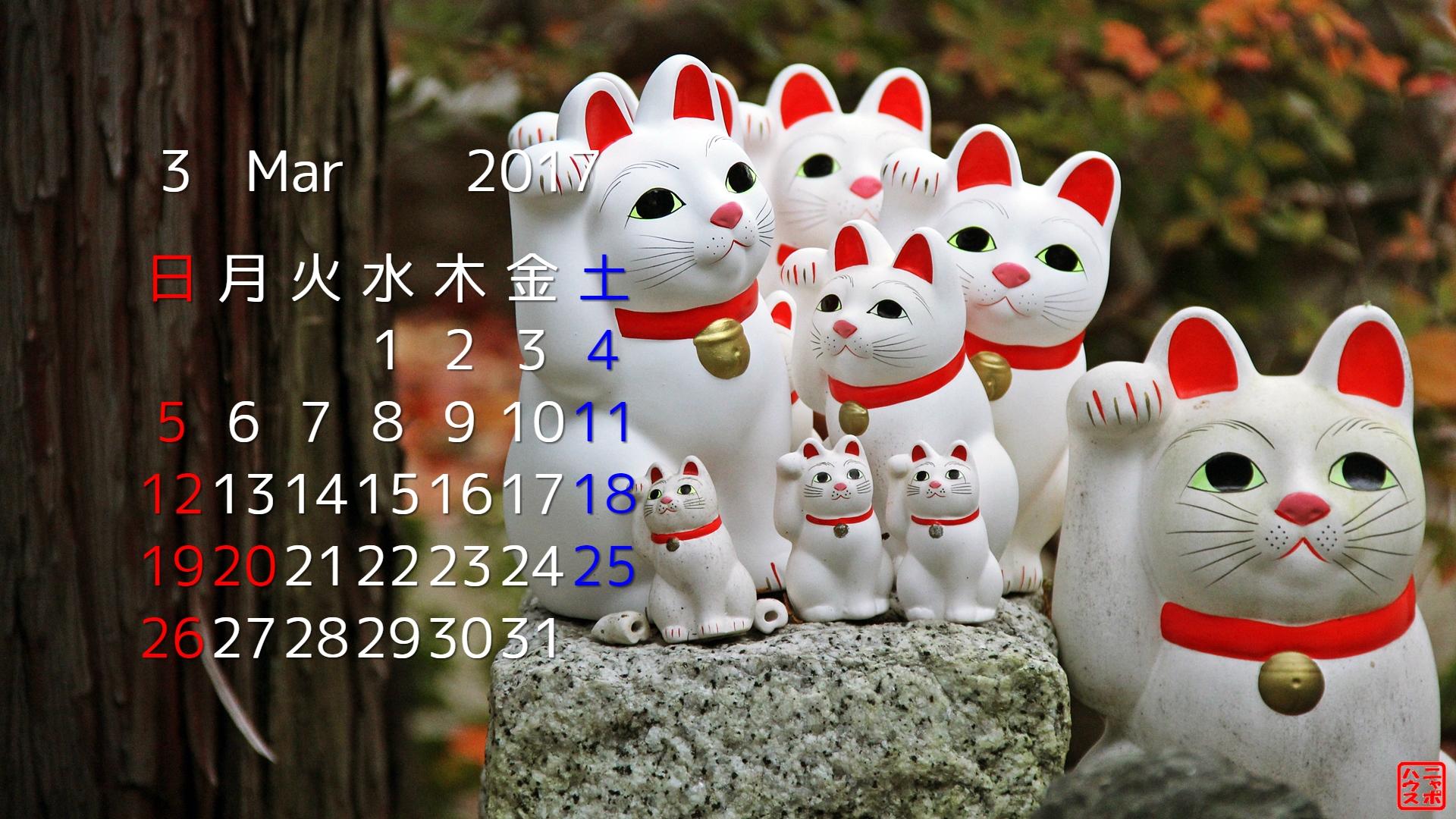 2017年3月 猫デスクトップカレンダー