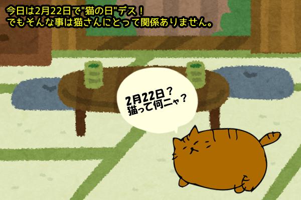 2月22日 猫の日