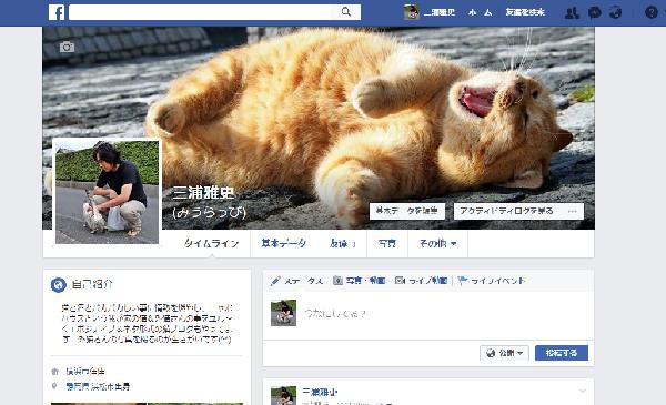 みうらっぴ フェイスブック