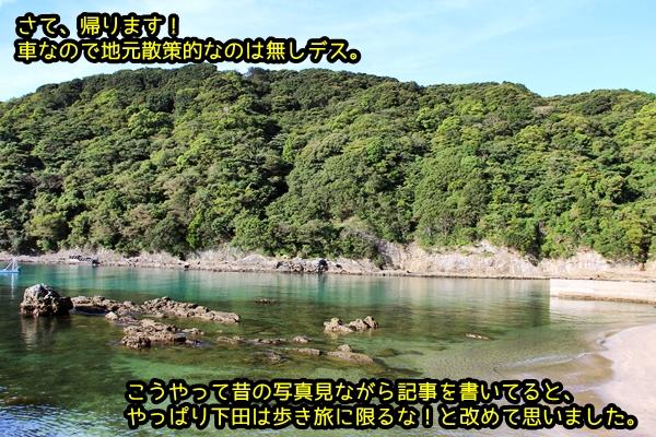 ニャポ旅35 2012年秋の南伊豆旅