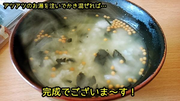 永谷園 お茶漬け海苔 業務用
