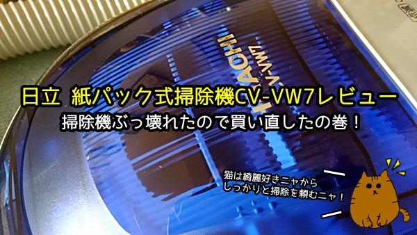 日立 紙パック式掃除機CV-VW7