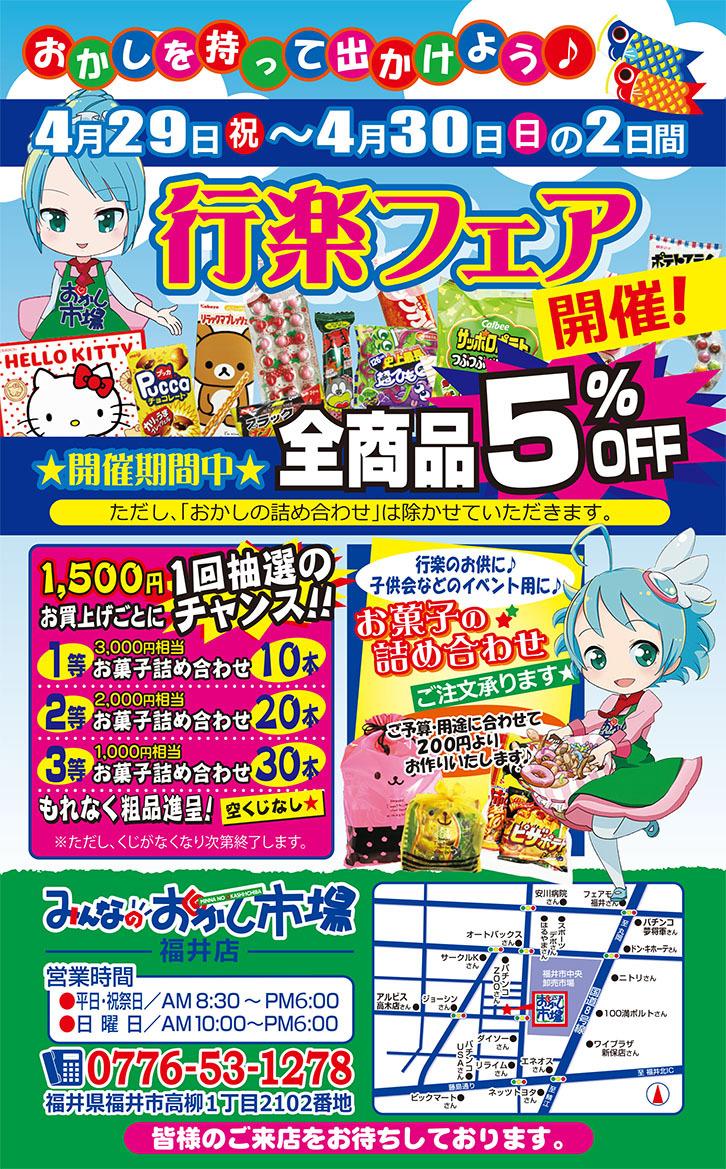 17福井店行楽フェア
