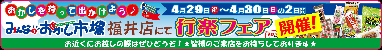 17みんなのおかし市場福井店行楽フェア