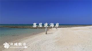喜屋武,ビーチ,海岸,沖縄,海,動画