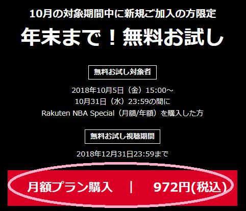 楽天TV 申込み1