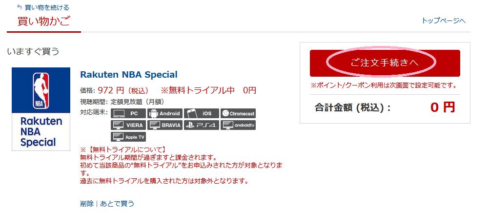 楽天TV 申込み2