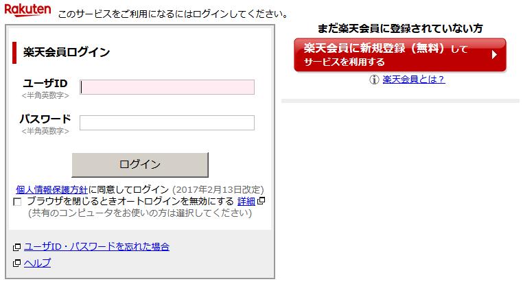楽天TV 申込み3