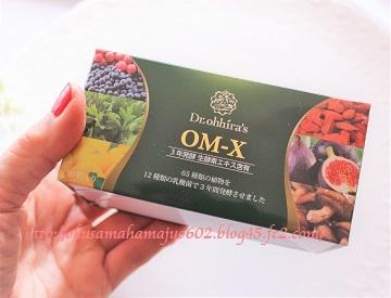 OM-X 90粒入り