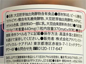 【エクオール+ラクトビオン酸】原材料名