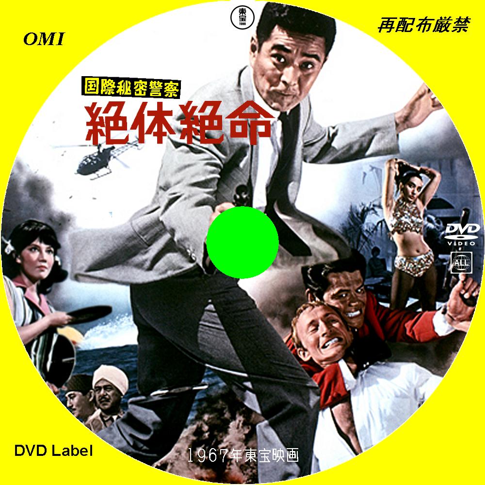 国際 秘密 警察 国際 秘密 警察 日本映画の感想文 国際秘密警察
