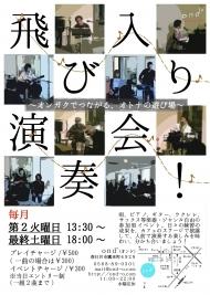 飛び入り演奏会(甲斐)-01