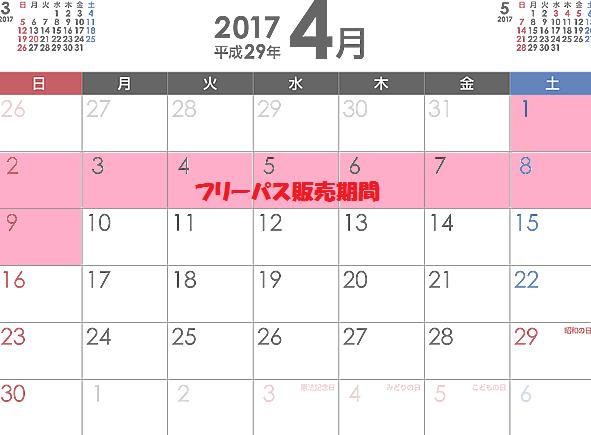 2017年4月-min