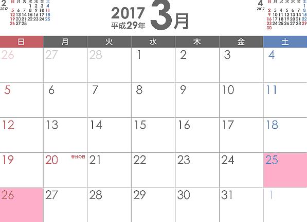 無料シャトルバス運行日3月