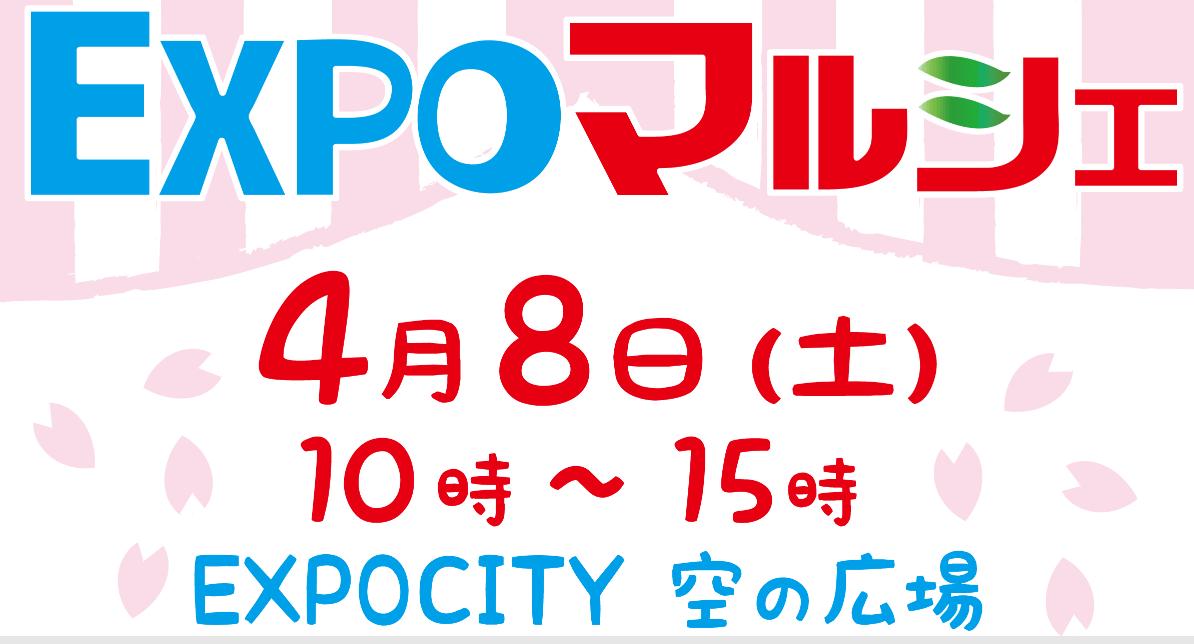 EXPOマルシェ4月-min