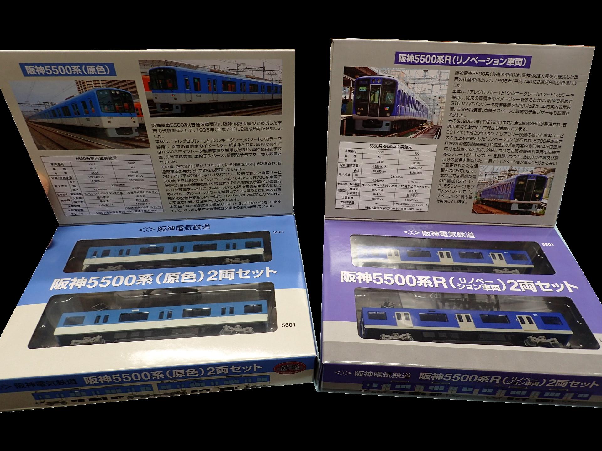 鉄コレ阪神5500系新旧