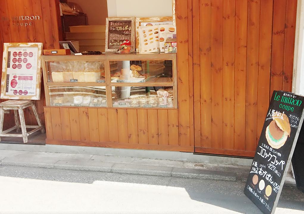 横浜白楽のコッペパン専門店 ル・ミトロン・コッペに激ハマリな予感
