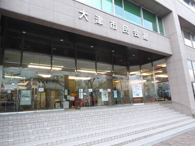 大津市民会館