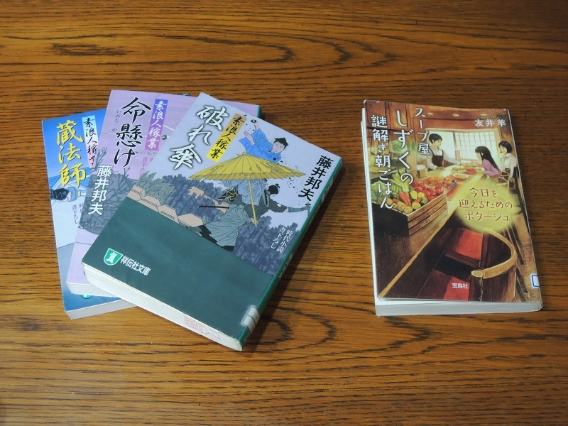 図書館から借りて来た本