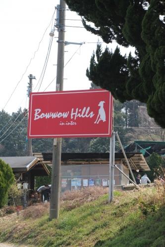 Bowwow Hills