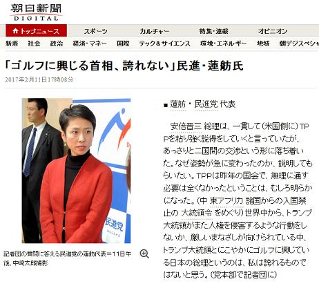 れんほう ゴルフ 朝日新聞