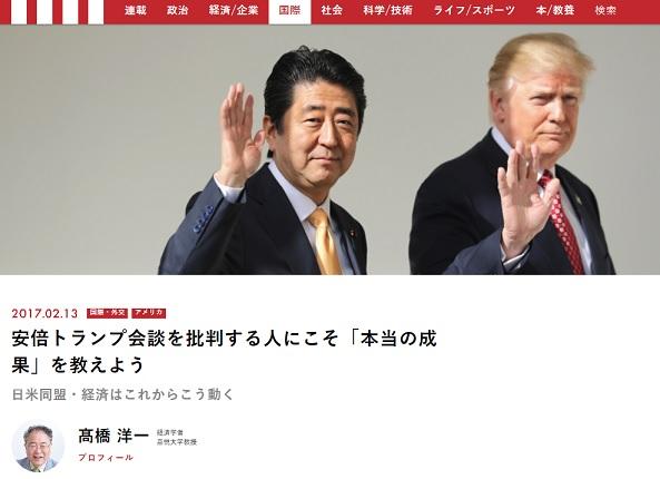 安倍総理 トランプ ゴルフ 記事