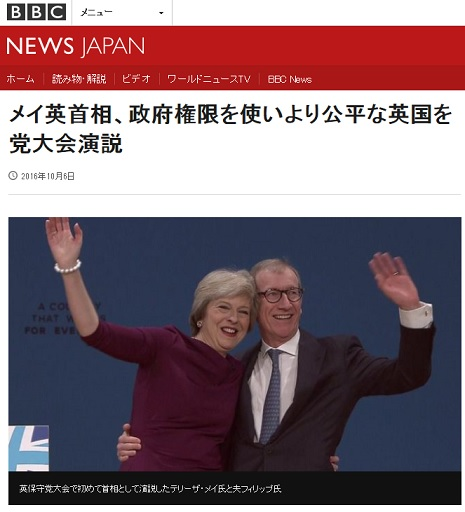 BBC メイ 公平な英国を