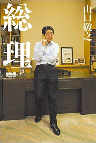 山口敬之  総理