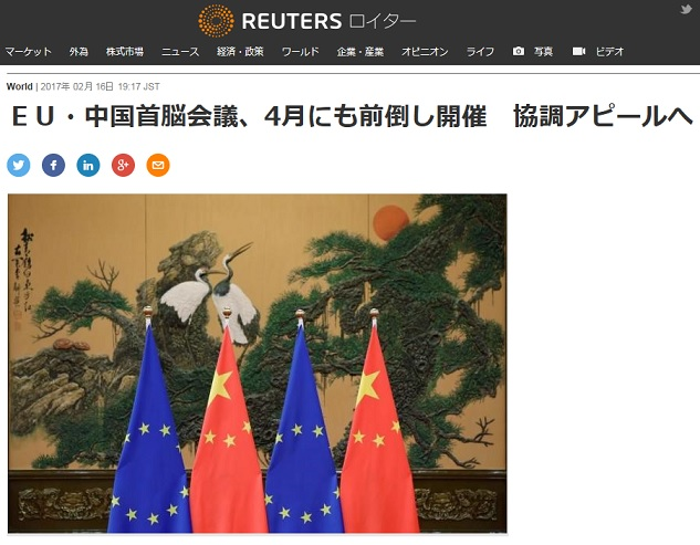 記事 EU 中国 首脳会議