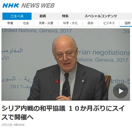 記事 シリア 和平協議 10か月ぶり