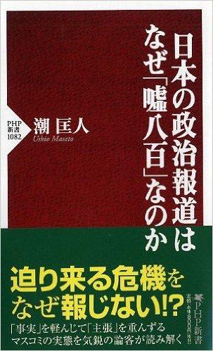 潮 匡人  日本の政治報道はなぜ「嘘八百」なのか