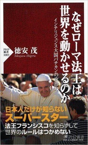 なぜローマ法王は世界を動かせるのか インテリジェンス大国 バチカンの政治力