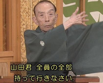 山田君 座布団