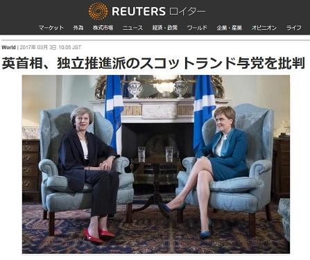 スコットランド独立 記事 20170302