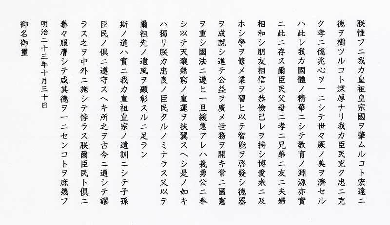 教育勅語 原文
