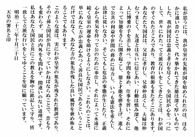 教育勅語 現代語訳