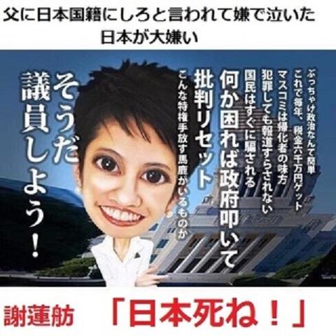 日本人ではない民進党の代表について、教育勅語の12の徳目で「採点」してみる!